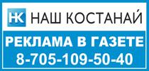 Газета «Наш Костанай»