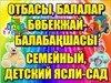 Семейный / Частный ясли сад /