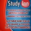 Study Inn / Школа английского языка /