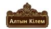 Алтын кiлем / Ковровый центр /