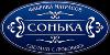 Сонька / Фабрика матрасов /