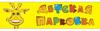 Детская парковка / Мини центр /