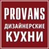 PROVANS / ПРОВАНС / Дизайнерские кухни /