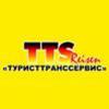 ТуристТрансСервис / ТОО / ТТС / TTS/