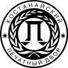 Костанайский печатный двор / ТОО /