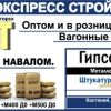 Экспресс Строй / Фирма /